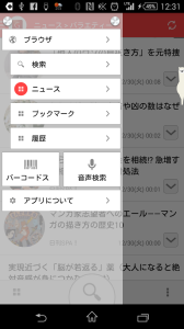 device-2014-12-30-123147